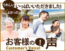 仙台市、石巻市、東松島市やその周辺のエリア、その他地域のお客様の声