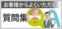 仙台市、石巻市、東松島市やその周辺のエリア、その他地域のお客様からよくいただく質問集