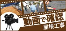 仙台市、石巻市、東松島市やその周辺のエリア、その他地域の屋根工事を動画で確認