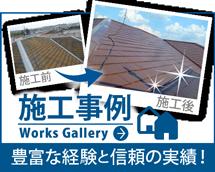 仙台市、石巻市、東松島市やその周辺のエリア、その他地域の施工事例
