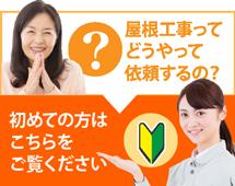 仙台市、石巻市、東松島市やその周辺にお住まいの方で屋根工事がはじめての方へ