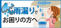 仙台市、石巻市、東松島市やその周辺エリアで雨漏りでお困りの方へ