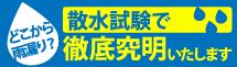 仙台市、石巻市、東松島市やその周辺エリアの雨漏り対策、散水試験もお任せください