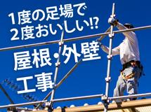 街の屋根やさん仙台石巻店では足場の有効活用をお勧めします