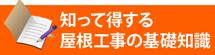 知って得する街の屋根やさん仙台石巻店の基礎知識