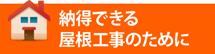 仙台市、石巻市、東松島市やその周辺エリアで納得できる屋根工事のために