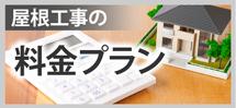 仙台市、石巻市、東松島市やその周辺エリアへ、仙台石巻店の料金プランです