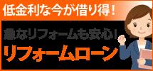 仙台市、石巻市、東松島市やその周辺エリアへ、仙台石巻店のリフォームローンです