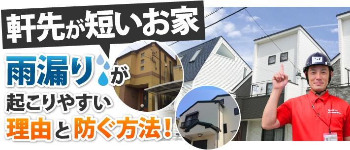 軒先が短いお家で雨漏りが起こりやすい理由と防ぐ方法