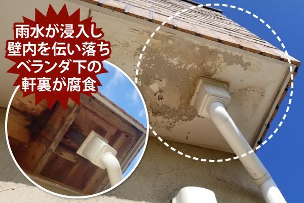 雨水が浸入し壁内を伝い落ちベランダ下の軒裏が腐食