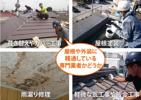 屋根や外装に精通している専門業者かどうか