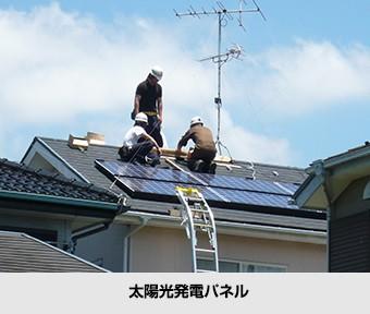 太陽光発電パネルの設置も注意が必要