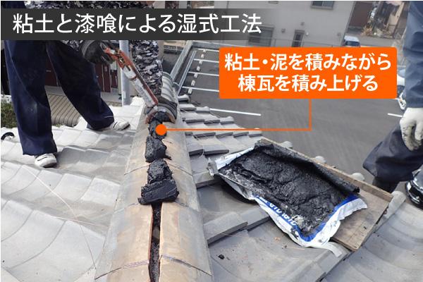 粘土・泥を積みながら棟瓦を積み上げる