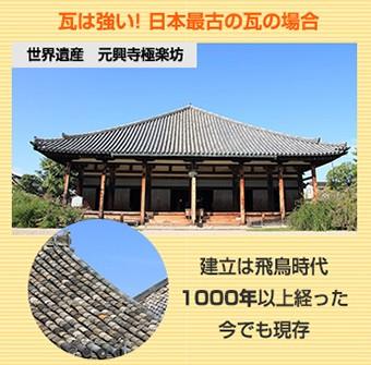瓦は強い!元興寺極楽坊は1000年以上経った今でも現存