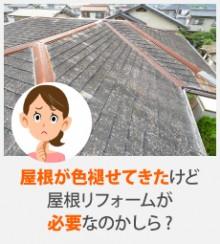 屋根が色あせてきたけど屋根リフォームが必要なのかしら?