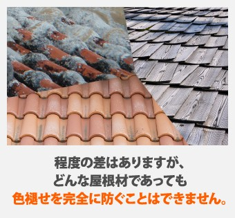 どんな屋根材も色褪せを完全に防ぐことはできません