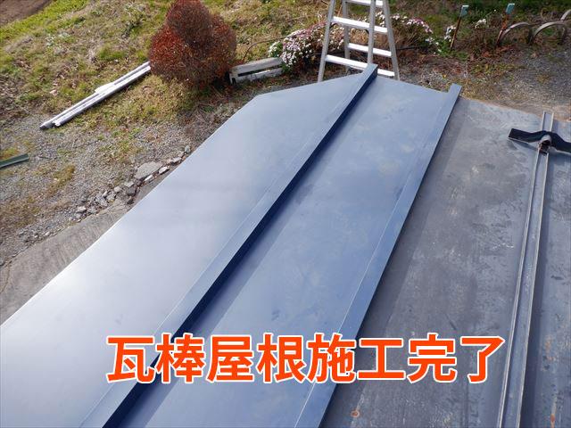瓦棒屋根施工完了