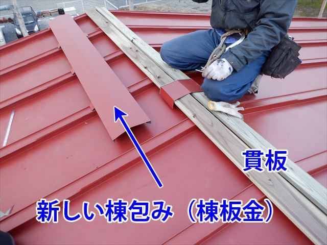 貫板と棟包み施工