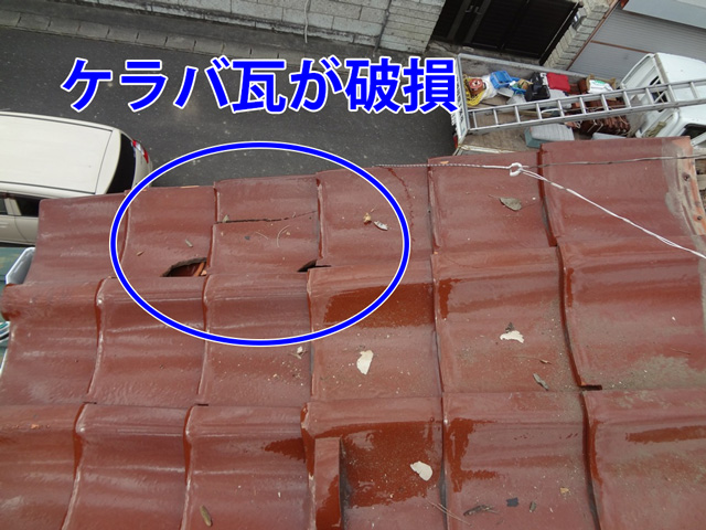 女川町│雨漏りの原因は、鉄釘の錆びで起きたケラバ瓦の割れでした。