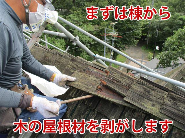 木の屋根材の棟から解体