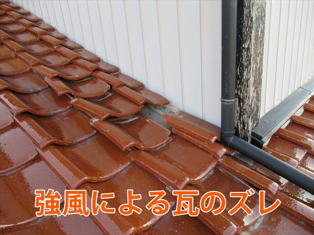 南三陸町│雨漏りした屋根を既存瓦の再利用で葺き直し工事
