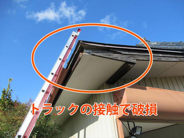 大衡村│トラックが接触して破損した瓦棒屋根・雨樋の補修工事(後半)