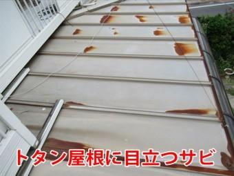 トタン屋根に目立つサビ