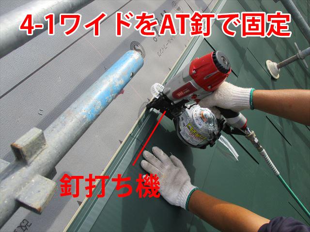 4-1ワイドAT釘固定