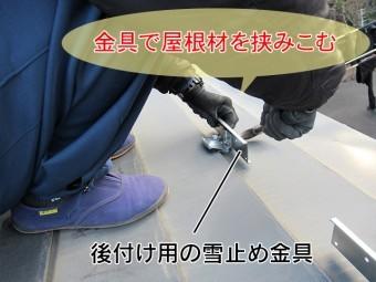 雪止金具で屋根材を挟み込む