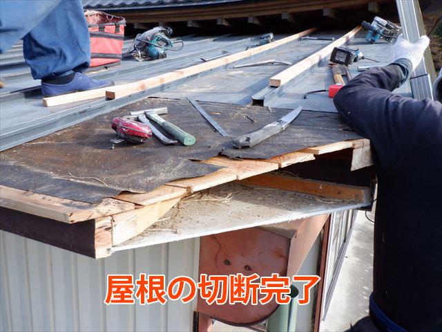 屋根切断完了