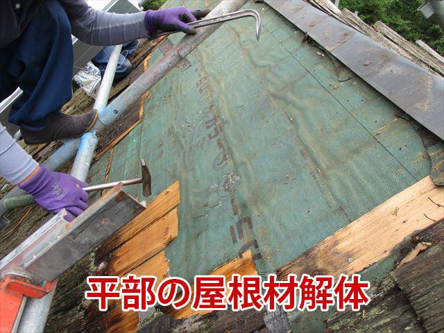 平部屋根材の解体