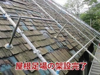 屋根足場架設完了