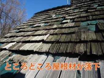 屋根材が欠落