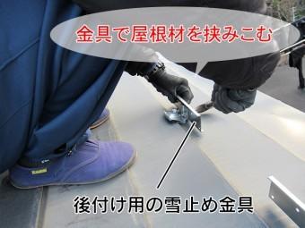 後付け雪止金具の取り付け方法