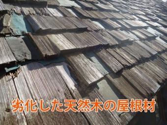 天然木の屋根材が劣化