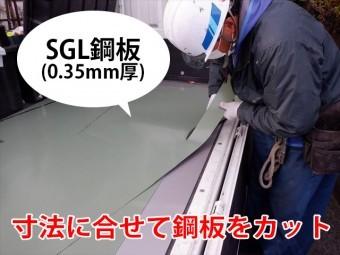 SGL鋼板をカット