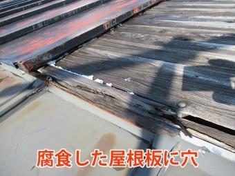 腐食した屋根板に穴