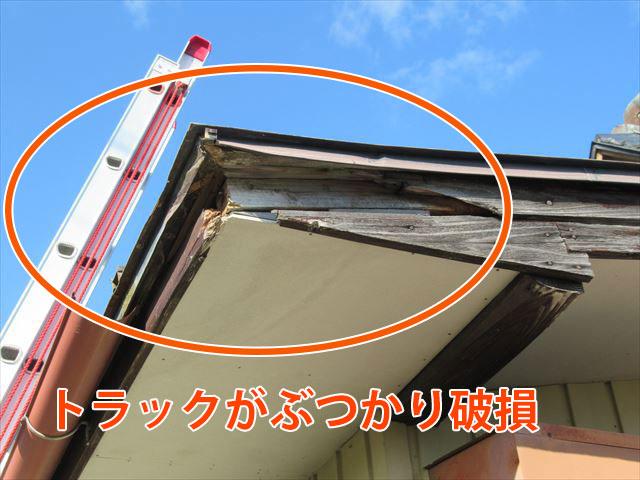 大衡村│保険会社からの依頼で、トラックの物損事故で破損した屋根・雨樋の補修工事(前半)
