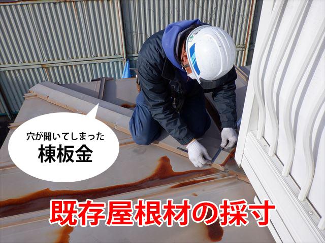 屋根材の採寸