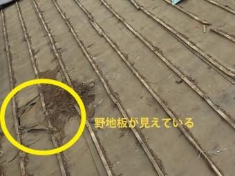 野地板が露出してしまった屋根