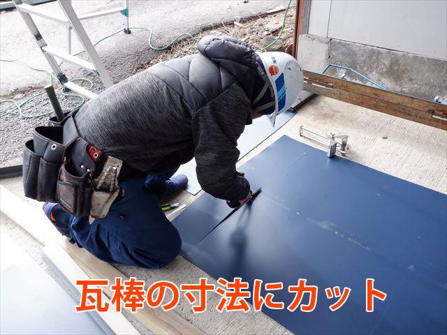 瓦棒の寸法に鋼板を切断