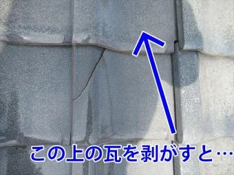 釘割れ瓦の例