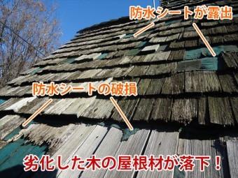 木の屋根の劣化状況