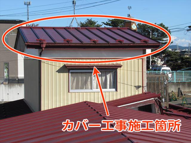 石巻市門脇町│築40年超の瓦棒葺き屋根をSGL鋼板でカバー工事(前半)