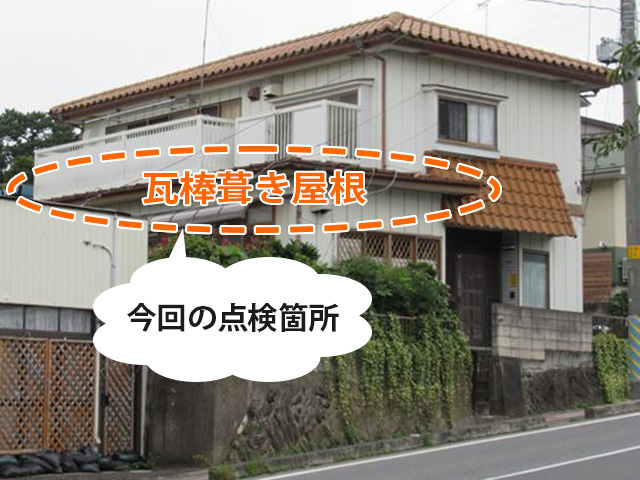 石巻市泉町で屋根点検│瓦棒葺きのトタンが錆びて棟板金に穴!雨漏り寸前でした。