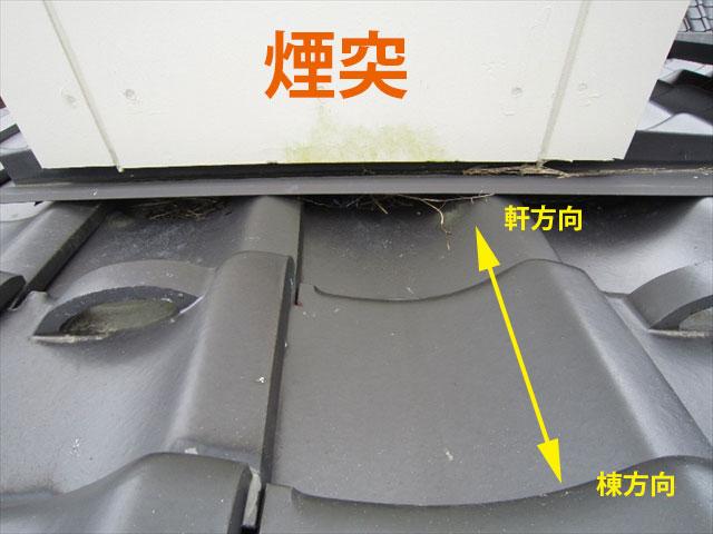 煙突と屋根の取り合い