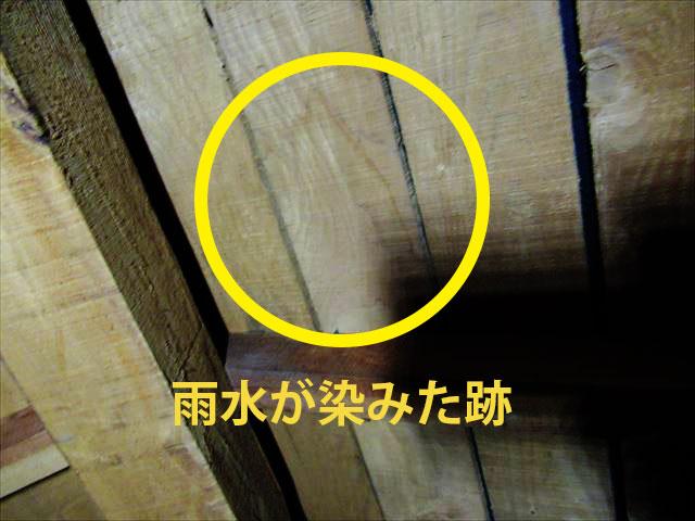 天井の雨漏りによるシミ