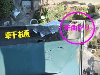 軒樋のアルミテープ補修を上から確認