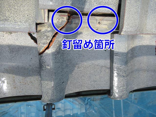 釘割れ瓦の釘留め箇所