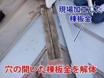 穴の開いた棟板金を解体